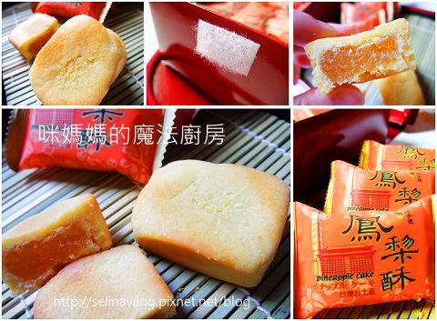 慕鈺華金饌鳳梨酥-P2.jpg