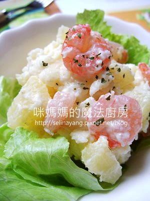 夏威夷薯泥沙拉-P.jpg