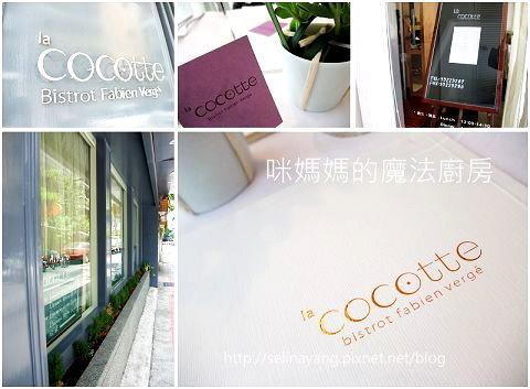 【嚐鮮食記】la cocotte法式小酒館-P1.jpg