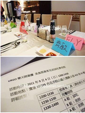 URGO開幕部落客試吃見面會-P1.jpg