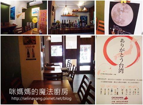 清風58沖繩料理-P2.jpg