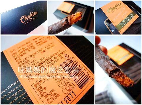 Chokito橘皮檸檬皮巧克力-P2.jpg