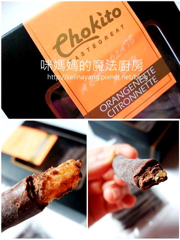 Chokito橘皮檸檬皮巧克力-P3.jpg