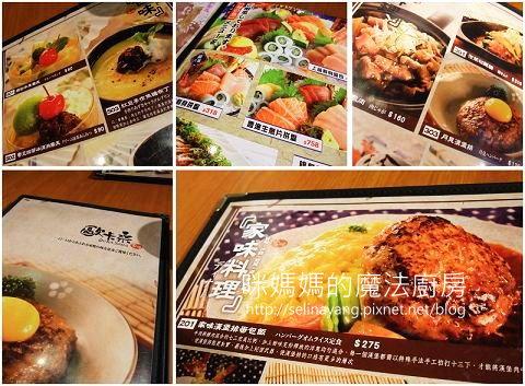 【嚐鮮食記】歐卡桑-P01.jpg