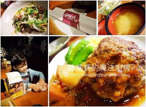 【嚐鮮食記】歐卡桑-P1.jpg
