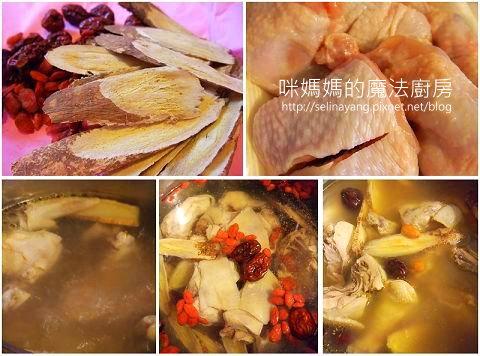 黃耆枸杞紅棗雞湯-P1.jpg