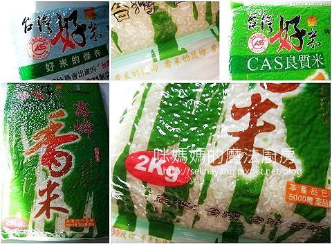 【試吃】CAS幸福團購網 霧峰香米-P1.jpg