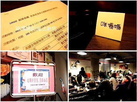 URGO網部落客火鍋試吃會-P1.jpg