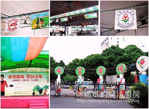 希望廣場農產水果參訪-P1.jpg