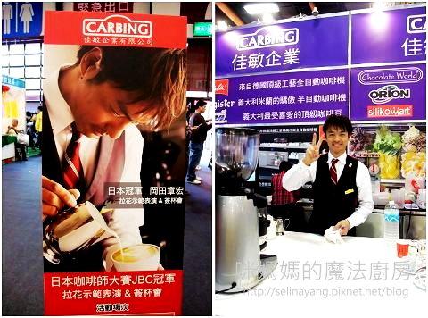 2011台灣名茶‧咖啡暨美酒展-P2.jpg