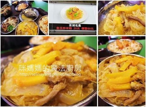 吃飯皇帝大-P02.jpg