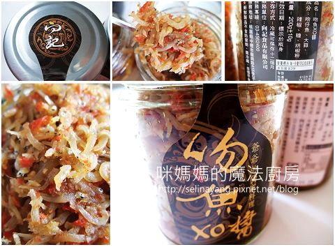 【試吃】向記吻魚XO醬、辣味小管-P1.jpg