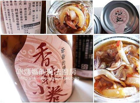 【試吃】向記吻魚XO醬、辣味小管-P2.jpg