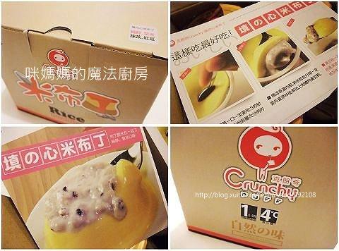 【試吃】克朗奇米布丁&憂鬱草莓泡芙-a03.jpg