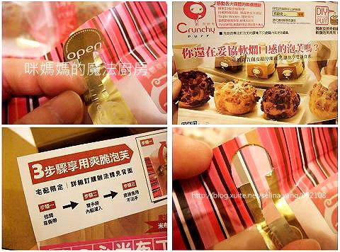 【試吃】克朗奇米布丁&憂鬱草莓泡芙-b04.jpg