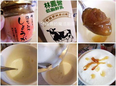 生薑蜂蜜拿鐵-1.jpg