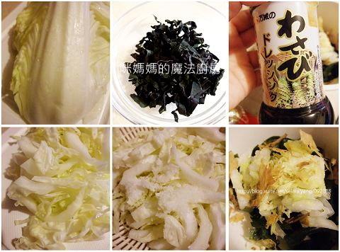 山葵沙拉醬涼拌白菜-1