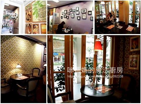 【嚐鮮食記】Swing cafe義式小餐館-1