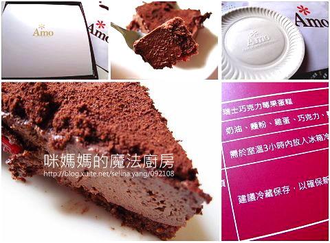 【試吃】阿默瑞士巧克力莓果蛋糕-1