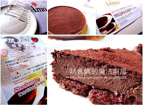 【試吃】阿默瑞士巧克力莓果蛋糕-3
