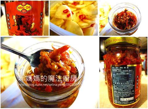 寧記金鉤辣椒-2