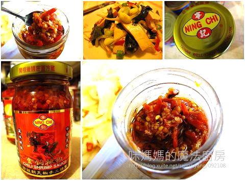寧記金鉤辣椒-1