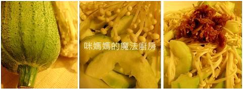 吻魚XO醬金針菇絲瓜-1