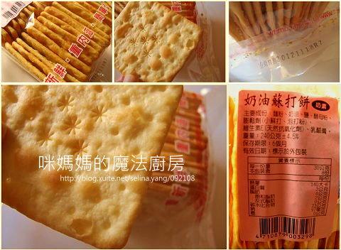 初嚐福義軒蘇打餅-2