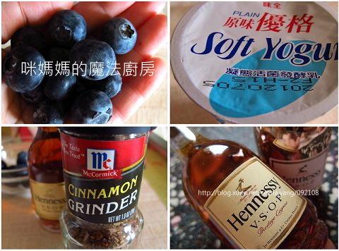 酒香藍莓優格-1