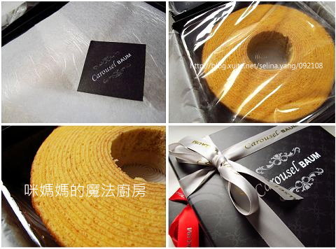 【試吃】Carousel BAUM日本年輪蛋糕-01-1
