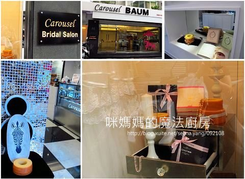 【試吃】Carousel BAUM日本年輪蛋糕-1