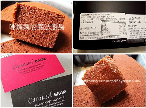 【試吃】Carousel BAUM日本年輪蛋糕-02-2
