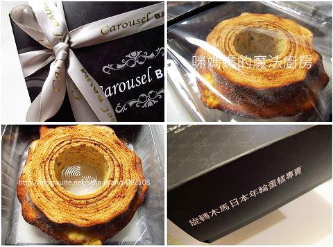 【試吃】Carousel BAUM日本年輪蛋糕-03-1