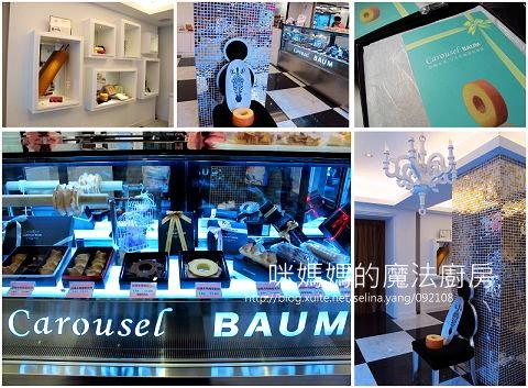 【試吃】Carousel BAUM日本年輪蛋糕-2