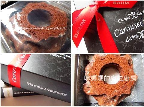 【試吃】Carousel BAUM日本年輪蛋糕-04-1