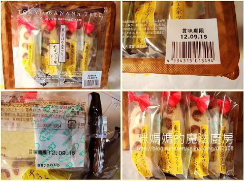 東京豹紋香蕉-3