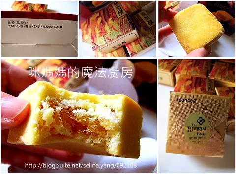 歐華鳳梨酥-2