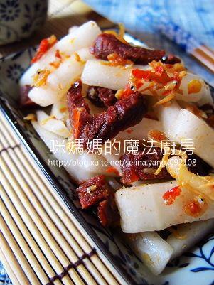 牛肉乾涼拌白蘿蔔