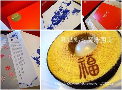 【試吃】元樂黑芝麻年輪蛋糕-1