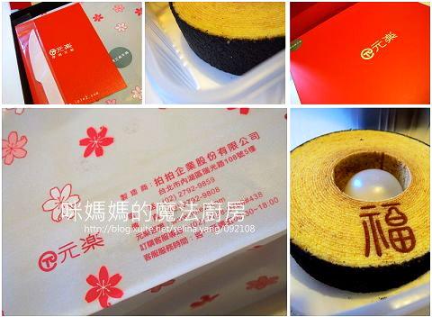 【試吃】元樂黑芝麻年輪蛋糕-2
