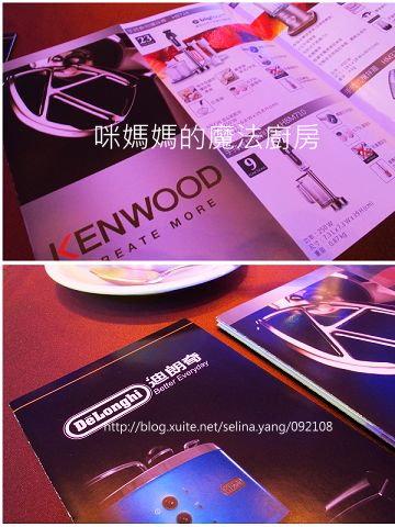 KENWOOD時尚家電新品記者會暨產品發表會-3