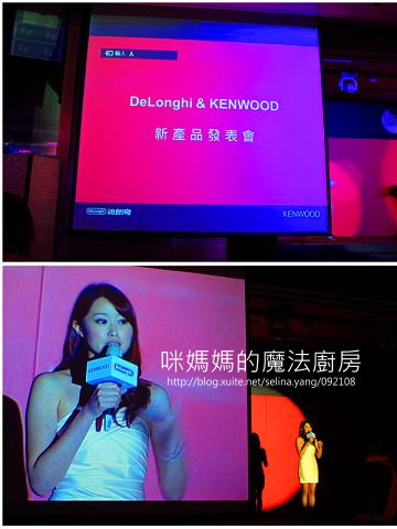 KENWOOD時尚家電新品記者會暨產品發表會-4