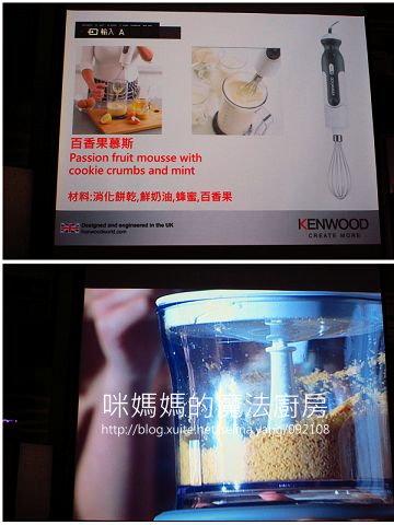 KENWOOD時尚家電新品記者會暨產品發表會-11