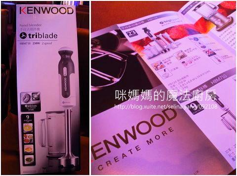 KENWOOD時尚家電新品記者會暨產品發表會-13