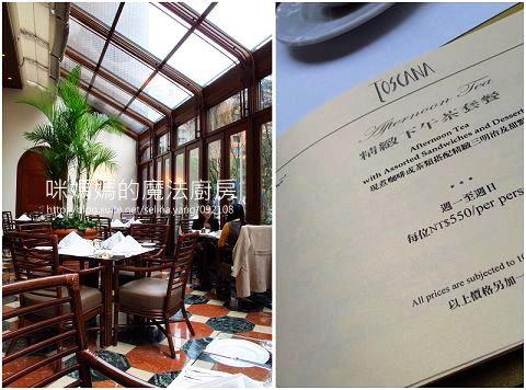 TOSCANA義大利餐廳。草莓派對下午茶-0