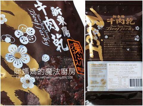 新東陽牛肉乾-1