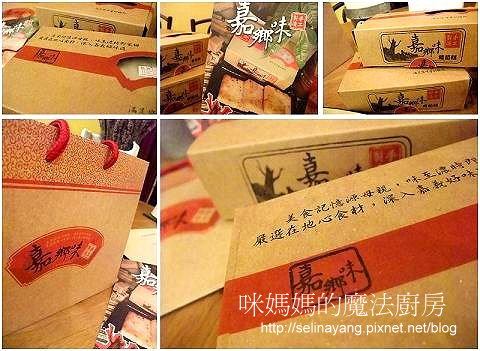 嘉鄉味蘿蔔糕-P22.jpg