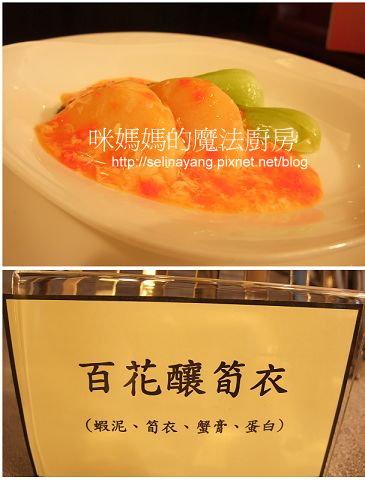 當米其林愛上綠竹筍 名廚料理東西軍-P06.jpg