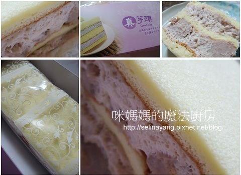 【試吃】高雄不二家-真芋頭蛋糕-P2.jpg