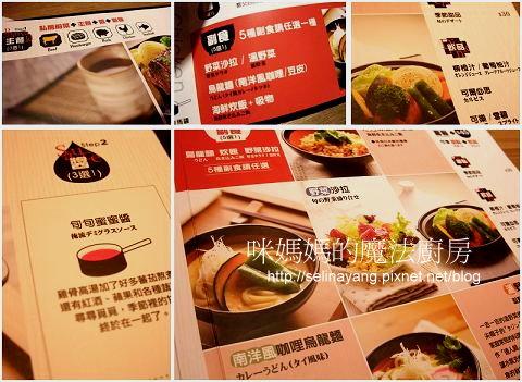 【嚐鮮食記】一吉一吉黑鐵料理-P6.jpg